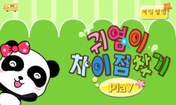 Lets Spot-Korean version screenshot 1/4