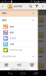 ASTRO File Manager and Cloud screenshot 5/5