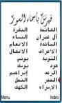 Takbir Quran screenshot 1/1