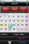 - Hebrew Diary screenshot 1/1