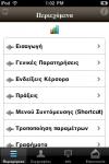 Excel Greek Manual screenshot 1/1
