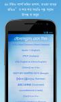 VOA Bengali Mobile Streamer screenshot 1/4