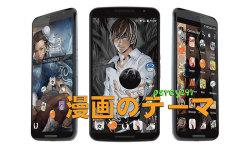 Manga Theme screenshot 2/4
