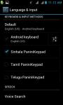 Sinhala PaniniKeypad IME screenshot 4/6