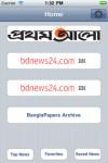 BanglaPapers - Prothom Alo and BDNews24 screenshot 1/5