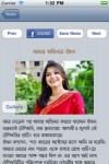 BanglaPapers - Prothom Alo and BDNews24 screenshot 2/5