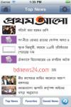 BanglaPapers - Prothom Alo and BDNews24 screenshot 4/5