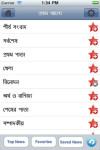 BanglaPapers - Prothom Alo and BDNews24 screenshot 5/5