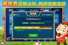 博雅鬥地主(支持比賽) screenshot 1/5