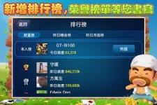 博雅鬥地主(支持比賽) screenshot 5/5
