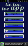 TicTacToe App  screenshot 1/3