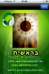 -  (Hebrew audiobook - Genesis) screenshot 1/1