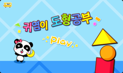Baby learns shapes-korean screenshot 2/5
