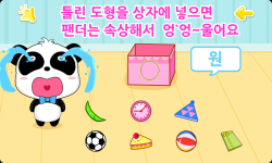 Baby learns shapes-korean screenshot 3/5