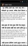 Kabir Ke Dohe screenshot 2/4