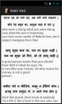 Kabir Ke Dohe screenshot 3/4
