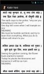Kabir Ke Dohe screenshot 4/4