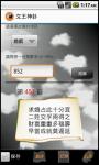 Wen Wang Gua screenshot 1/5