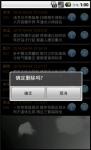 Wen Wang Gua screenshot 4/5