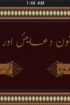 Masnoon Duas/Azkar with Urdu Translation screenshot 1/1