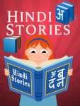 HINDI STORIES Free screenshot 1/1