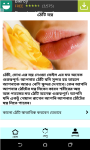 Beauty Tips Bangla App screenshot 1/5