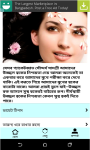 Beauty Tips Bangla App screenshot 2/5