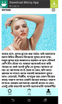 Beauty Tips Bangla App screenshot 3/5