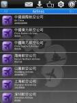 Shenzhen Useful Numbers screenshot 2/4
