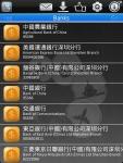 Shenzhen Useful Numbers screenshot 3/4