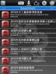 Shenzhen Useful Numbers screenshot 4/4