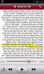 Bible Hebrew screenshot 1/6