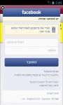 Bible Hebrew screenshot 4/6