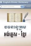 Khemara English Khmer Dictionary screenshot 1/1
