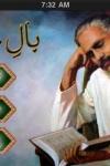 Iqbal Urdu Poetry : Bal-e-Jibreel screenshot 1/1