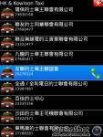 Hong Kong Taxi Call screenshot 2/2