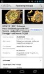 eBay мода screenshot 3/6