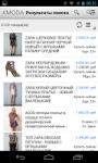 eBay мода screenshot 4/6
