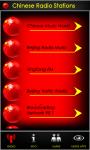 Chinese Radio Stations screenshot 2/4