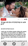 Amar Ujala Hindi News screenshot 1/3