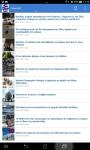 Greece News Live RSS screenshot 4/6