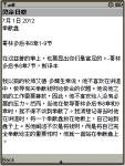 灵命日粮 Dec 2012 screenshot 1/1