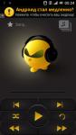 Music Player Smile screenshot 5/6