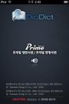 Doosan Dong-A Prime English-Korean/Korean-English Dictionary  - with TTS & Handwriting recognition screenshot 1/1