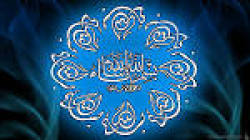 BEAUTIFUL CALLIGRAPHY MOSLEM WALLPAPER screenshot 3/6