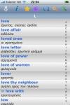 Turkish English Dictionary & Translator screenshot 1/1