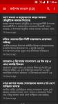 All Chittagong Newspapers screenshot 3/6