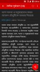All Chittagong Newspapers screenshot 4/6