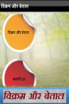 Vikram Aur Betaal Hindi screenshot 1/3