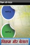 Vikram Aur Betaal Hindi screenshot 2/3
